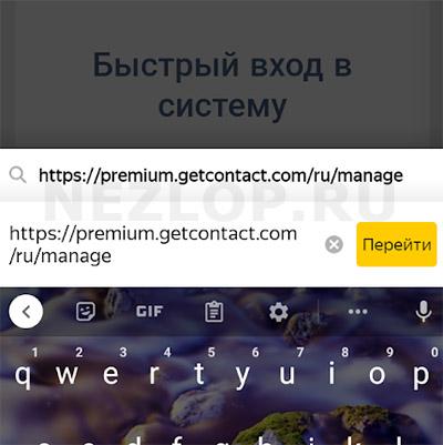 Переход в профиль через браузер