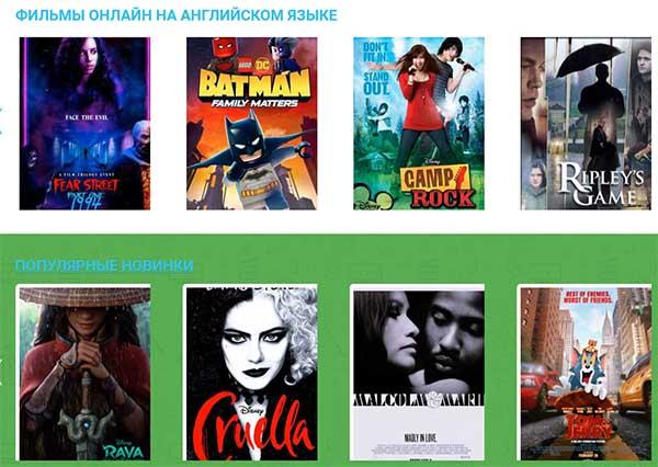 Фильмы с субтитрами на английском