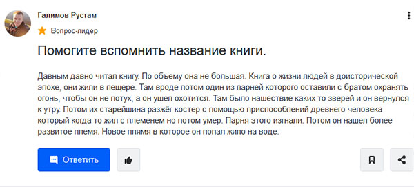 Поиск на Mail.ru Ответы