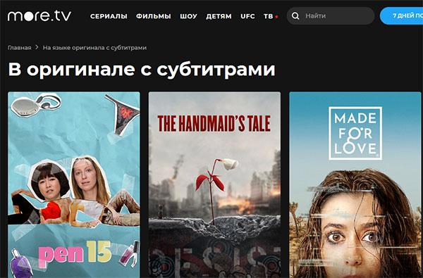 Фильмы на оригинальном языке