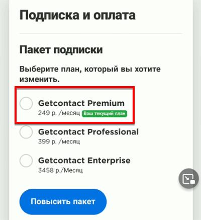 Действующая подписка Getcontact