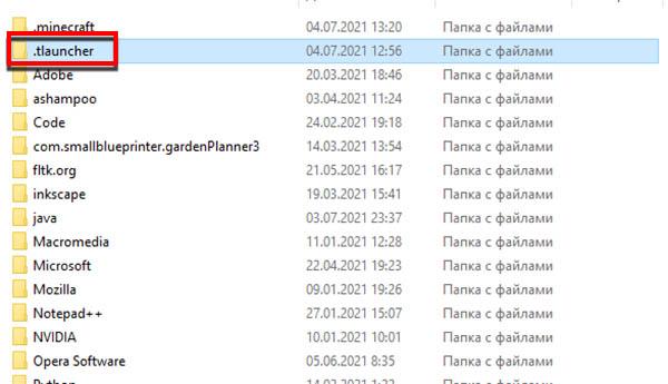 Папка TLauncher в Windows