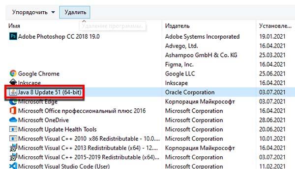 Удаление Java в компьютере