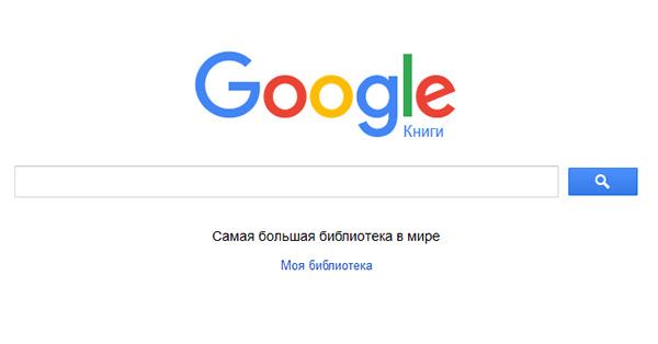 Книжный поиск Google