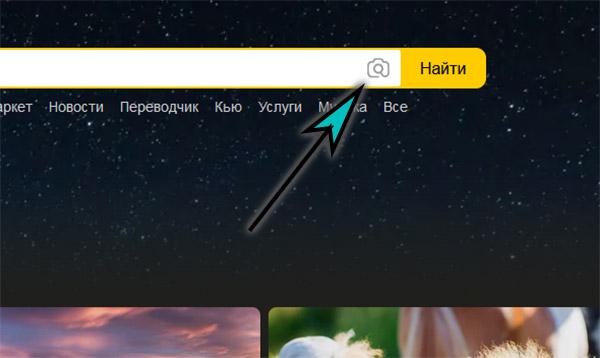 Яндекс поиск по фото
