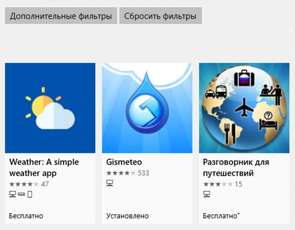 Приложения погоды для Windows 10