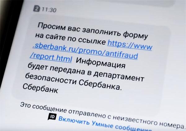 Фейковая служба безопасности банка