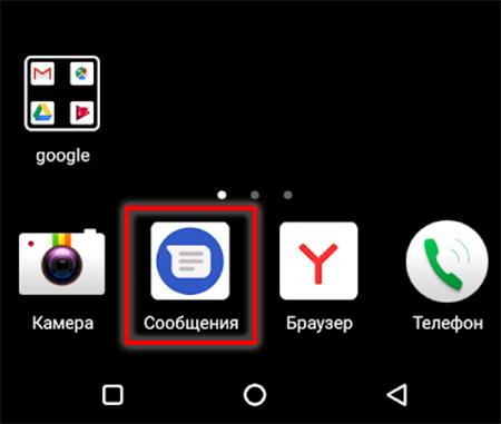 Сообщения в смартфоне