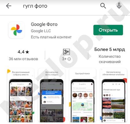 Гугл Фото в Play Market