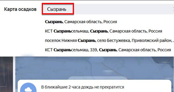 Поиск города в Погоде Яндекс