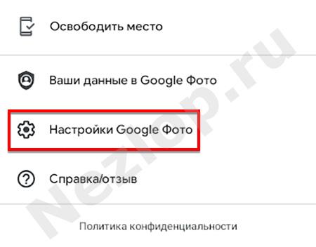 Настройки Google Фото