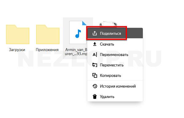 Поделиться ссылкой в Яндекс.Диск