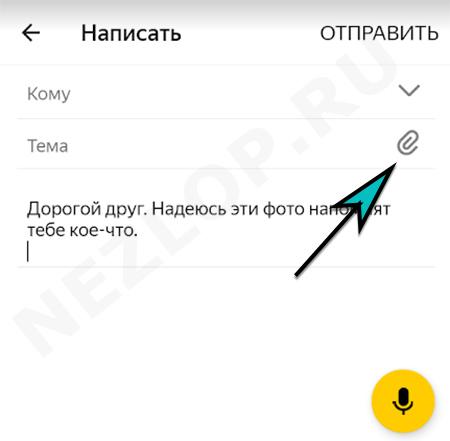 Кнопка со скрепкой в Яндекс.Почте