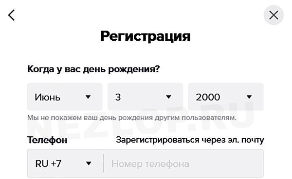 Регистрация на сайте Тик Ток