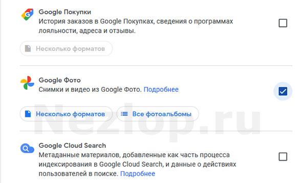 Выбор Гугл Фото в списке