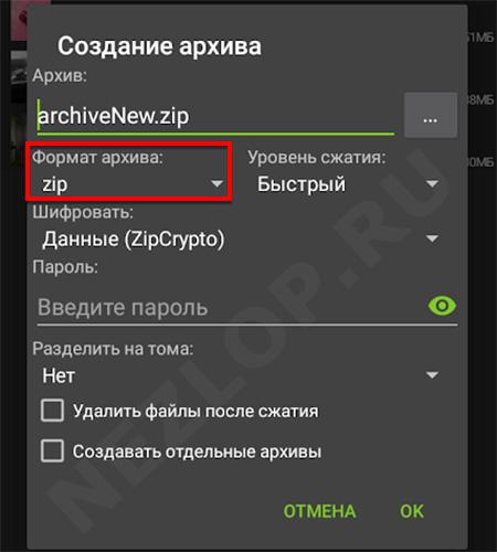 Настройки архивации в ZArchiver