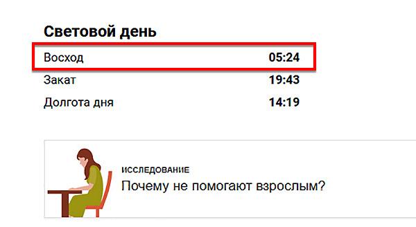 Время рассвета на Mail.ru