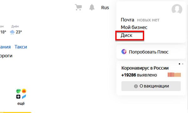 Яндекс.Диск в поисковике