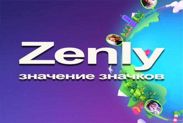 Значение иконок Зенли