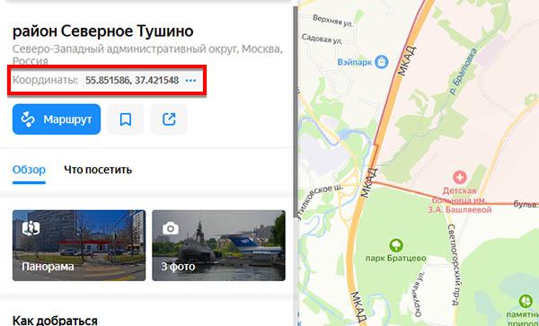 Координаты в Яндекс Картах