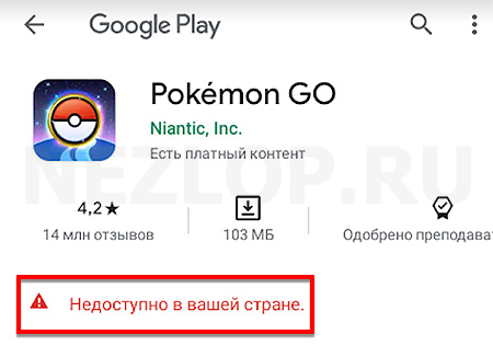 Игра не доступна в вашем регионе