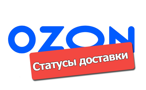 Статусы доставки Ozon
