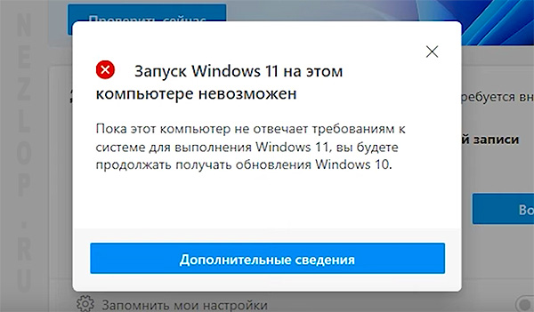 Windows не совместима