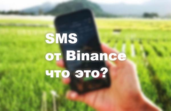 СМС от Бинанс